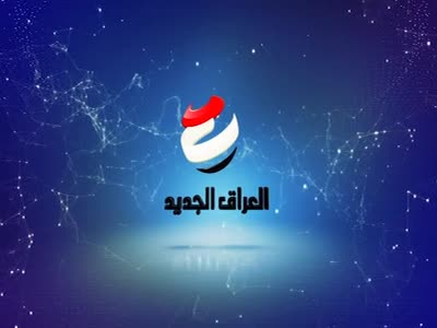 Al Iraq Al Jadeed
