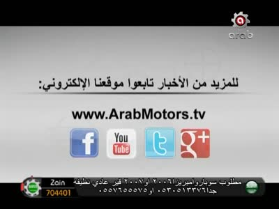 Arab Motors TV