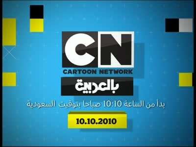 Cartoon Network Arabia