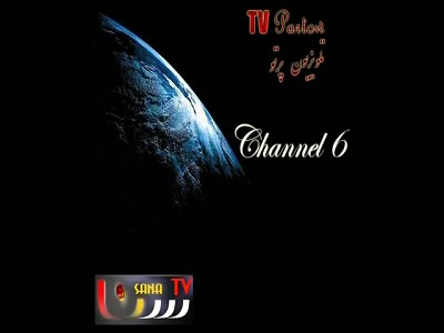 Channel 6 - Sana TV