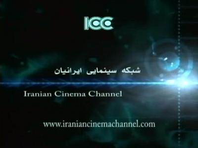 ICC (Iranian Cinema Channel)