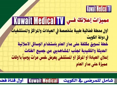 Kuwait Medical TV